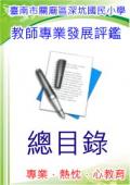 教師專業發展評鑑總目錄
