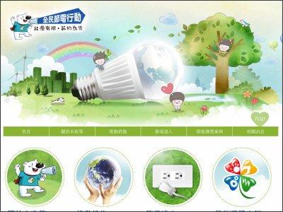 http://www.energypark.org.tw/nesc/index.htm
