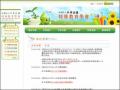 社團法人中華民國特殊教育學會 pic