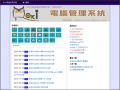 Roki電腦管理系統 pic