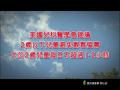 近視防治-電視自白篇 - YouTube